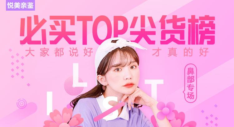 top榜单—山东
