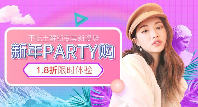 新年party购—黑吉辽