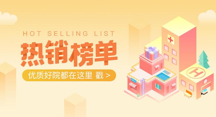 热销榜单-华东