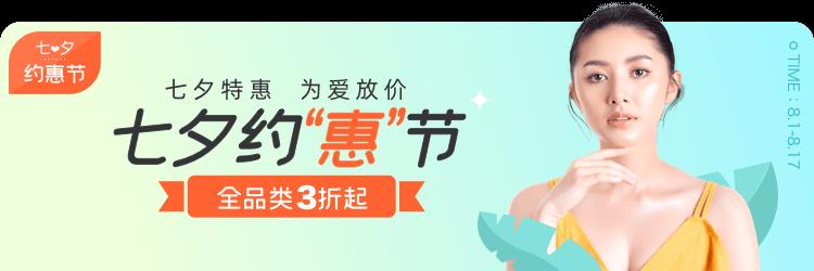 """七夕约""""惠""""节主会场"""