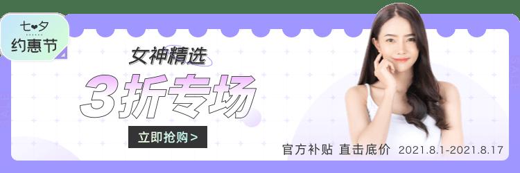 女神精选3折专场