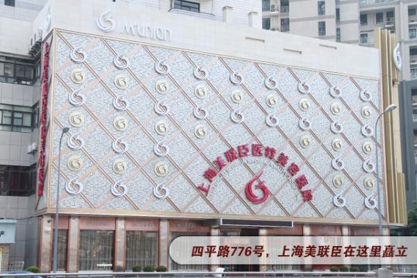 上海愉悦美联臣医疗美容医院(韩国DA分院)环境图4