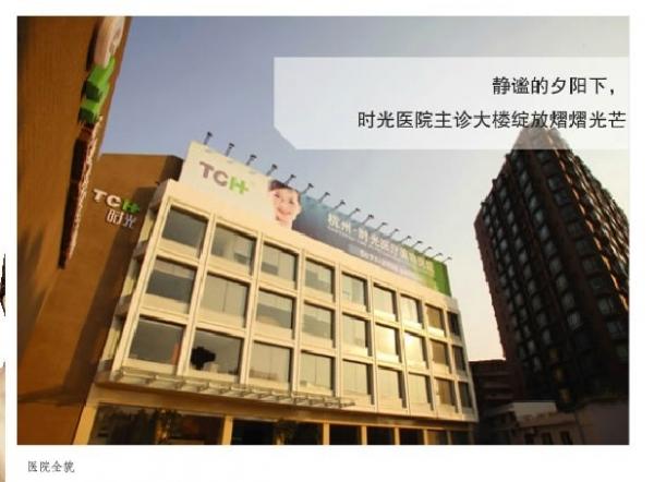 杭州时光医疗美容医院环境图1