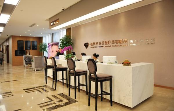 杭州格莱美医疗美容医院环境图1