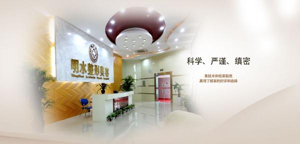 南京明水医疗美容诊所环境图1