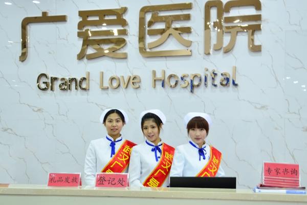 武汉广爱医院环境图1