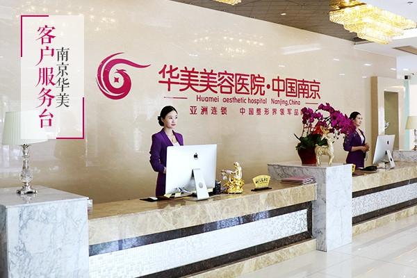 南京华美美容医院环境图5