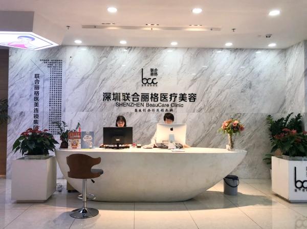 深圳联合丽格医疗美容门诊部环境图2