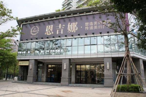 深圳恩吉娜医疗美容门诊部环境图1