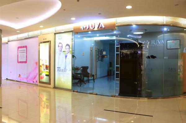 北京欧华医疗美容诊所环境图5