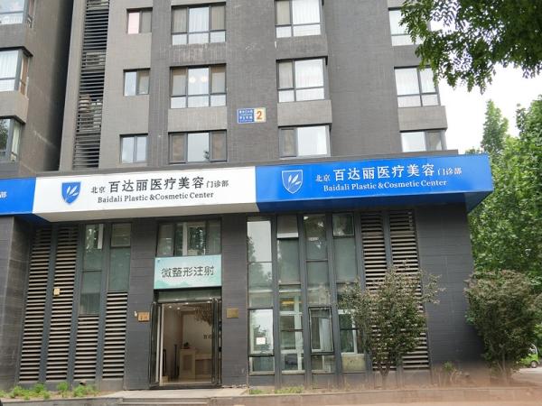 北京百达丽医疗美容门诊部环境图1