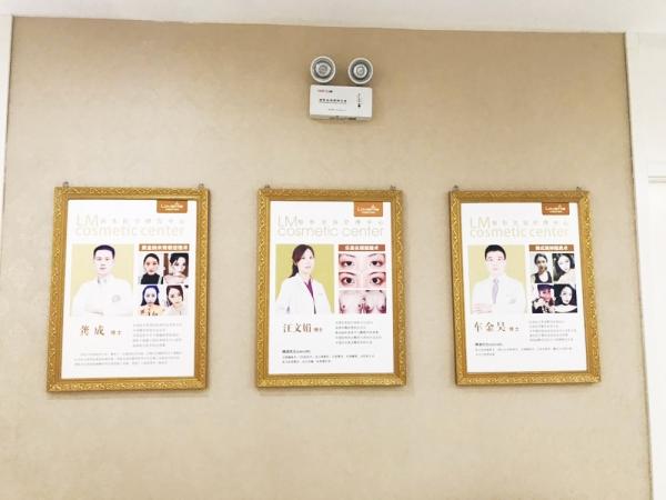 武汉乐美医疗美容门诊部环境图5