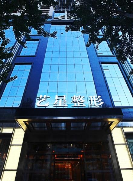 黑龙江艺星美容医院环境图1