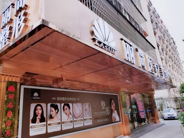 广州越秀丽尚医疗美容门诊部环境图5
