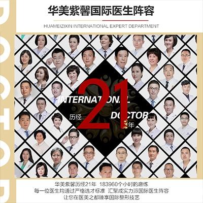 四川华美紫馨医学美容医院环境图2