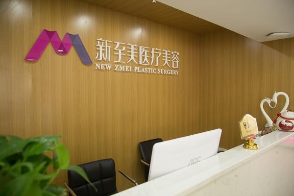 武汉新至美医疗美容门诊部环境图1