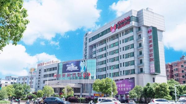 南昌佳美美容医院环境图2