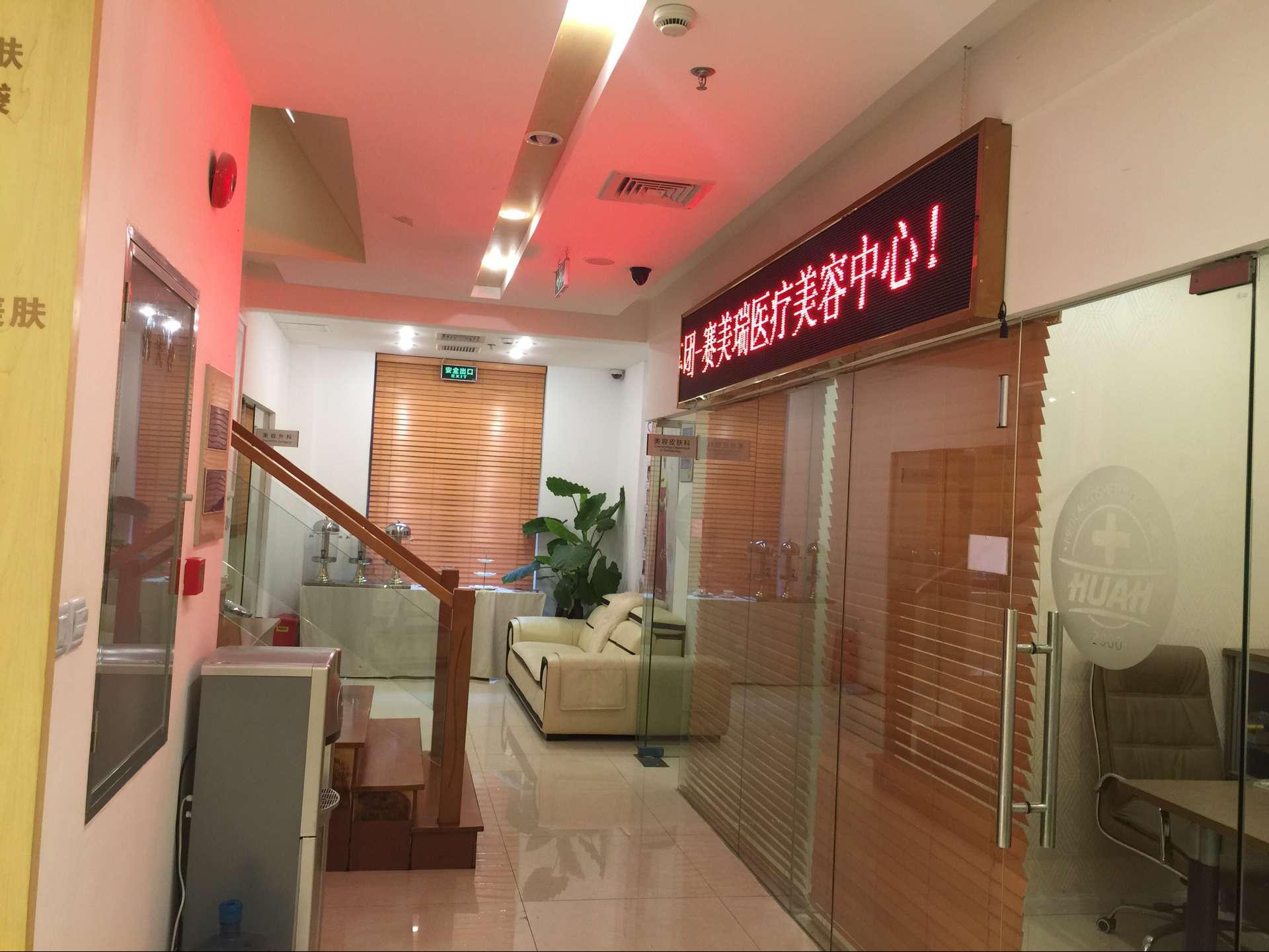 上海赛美瑞医疗美容门诊部环境图2