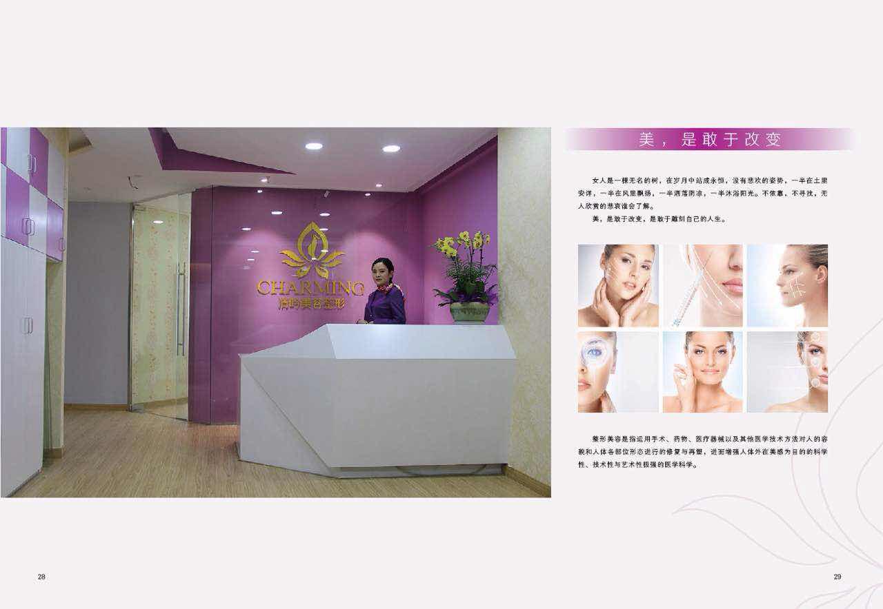 杭州清吟医疗美容诊所环境图4