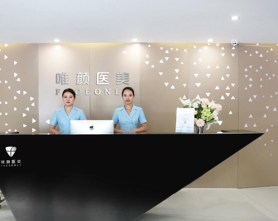 唯颜时代(北京)医疗美容诊所环境图3