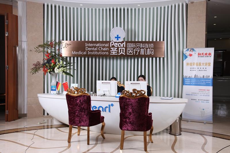 上海圣贝口腔门诊部环境图2