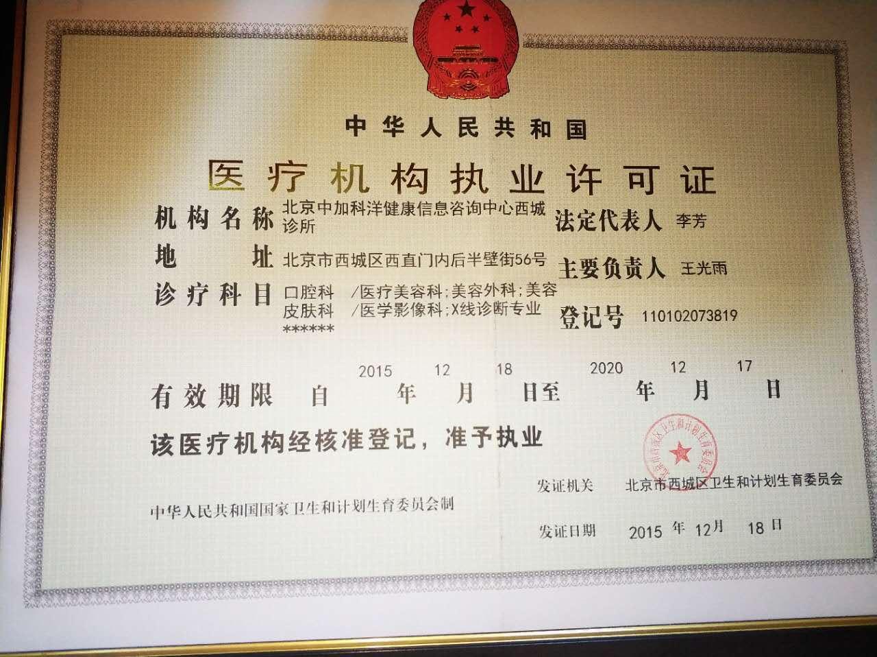 北京中加科洋健康信息咨询中心西城诊所环境图1