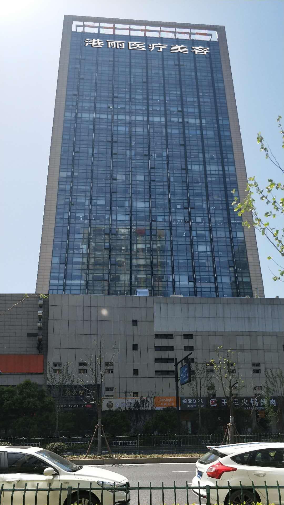 杭州港丽医疗美容诊所环境图1