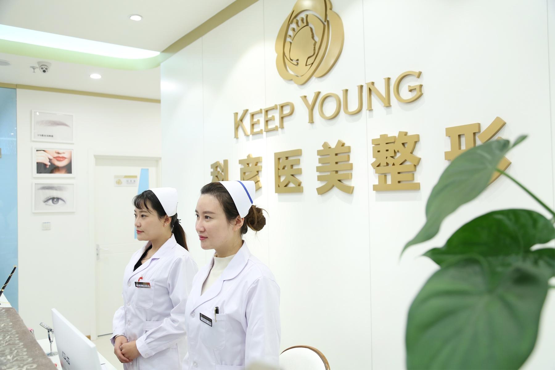 北京科彦医疗美容诊所环境图4
