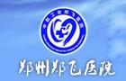 郑州郑飞医院
