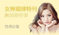 女神文明 观球特刊-华南